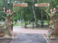 Детский парк г. Россошь