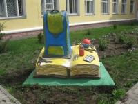 школа №12 г. Лиски